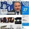 50 Jahre Israel-Deutschland: Die offizielle Website ist online
