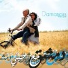 """Filmvorführung und Fotoprojekt """"Damascus With Love"""""""