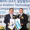 Israel Aerospace Industries und Südkoreas Hankuk Carbon-Team werden gemeinsam Drohnen herstellen
