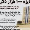 Iran-Gruppe zahlt 100.000 Dollar um die US-Botschaft in Jerusalem zu sprengen