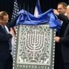 Gemeinsame Israel-USA Chanukah Briefmarke in Jerusalem vorgestellt