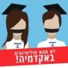 Neue Website listet Dozenten die gegen Israel sind